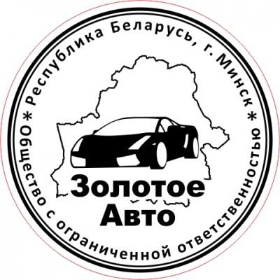 ООО «Золотое Авто»