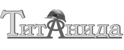 ООО «Титанида»