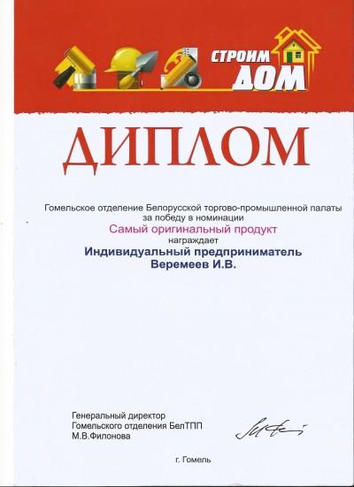 ИП Веремеев И. В.
