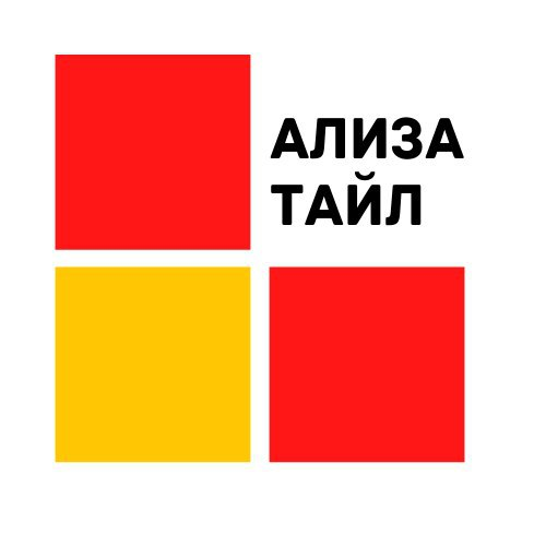 ООО «АЛИЗА-тайл»